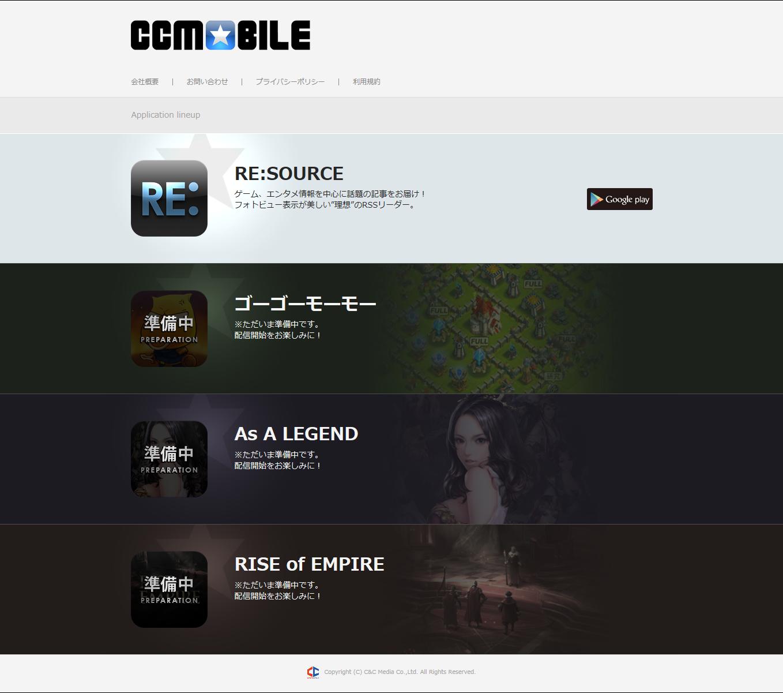 CCMOBILE公式サイト_イメージ